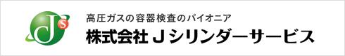 株式会社Jシリンダーサービス
