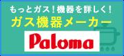 もっとガス!機器を詳しく! ガス機器メーカーリンク集 Paloma